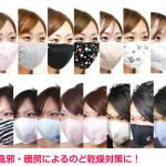 Las mascarillas en Japón
