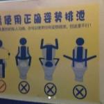 ¿ Baños chinos aburridos ? Noooooo…Toda una experiencia